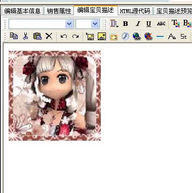 """...淘宝助理在待插入的宝贝编辑页面点\""""html源代码见下图:   然..."""