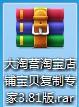 大淘营淘宝复制工具3.80以上版本使用教程