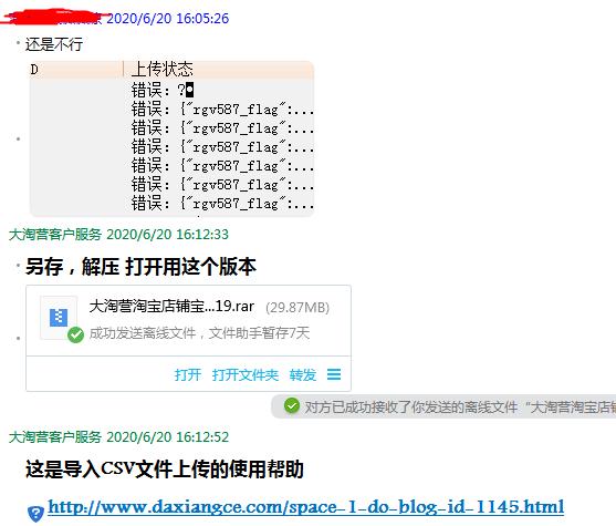 6-20 客服记录 导入CSV文件上传