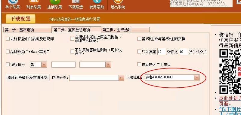 大淘营淘宝宝贝复制软件——成人用品上传的全服务过程记录