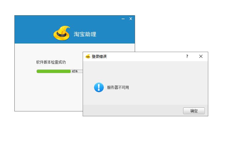 """淘宝助理提示""""服务器不可用""""怎么办?"""