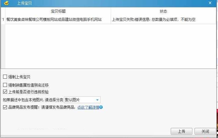 淘宝助理发布宝贝提示:上传宝贝失败:错误信息:总数量为必填项,不能为空等问题处理