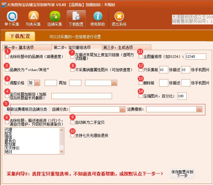 大淘营淘宝宝贝复制专家软件宝贝重组功能选项详解(一)