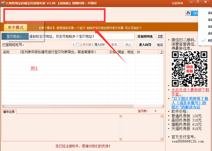客服记录:打开大淘营宝贝复制软件显示不完整等问题的解决